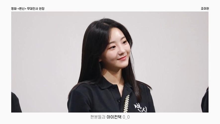 """[조이현] 오늘도 빛나는 """"조이현"""" (ft. 영화<변신> 홍보요정)"""