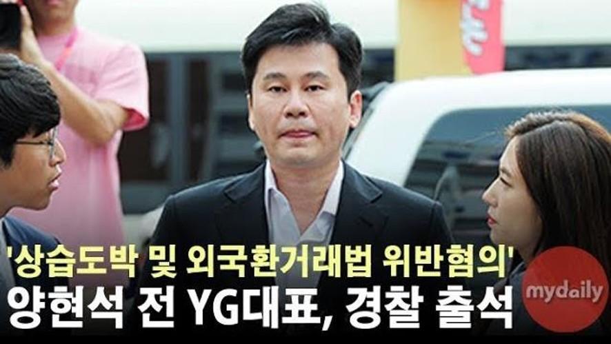 """[양현석:Yang Hyun Suk] 경찰 출석, """"성실히 조사 임할 것"""""""