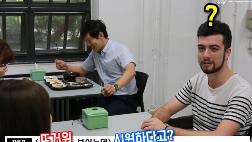 [像韩国人一样说韩语]汤喝起来真舒服呀