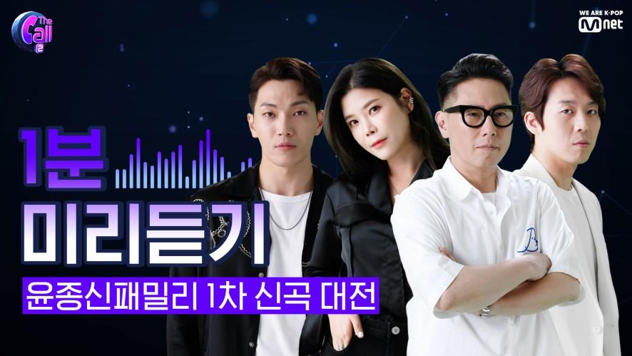 [더콜2/선공개] '달콤함 그 자체♡' 윤종신패밀리 <Starlight> @1차 신곡 미리듣기