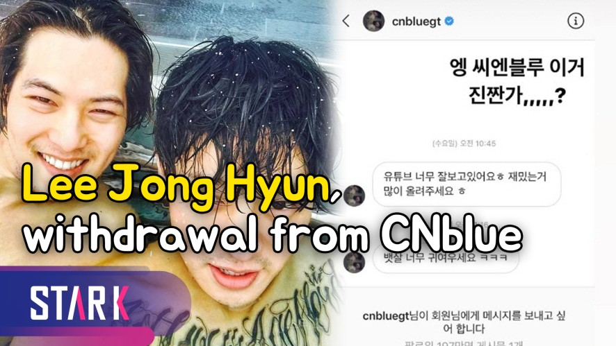 Lee Jong Hyun, withdrawal from CNblue (이종현, 부적절한 언행으로 '씨엔블루 탈퇴'까지)
