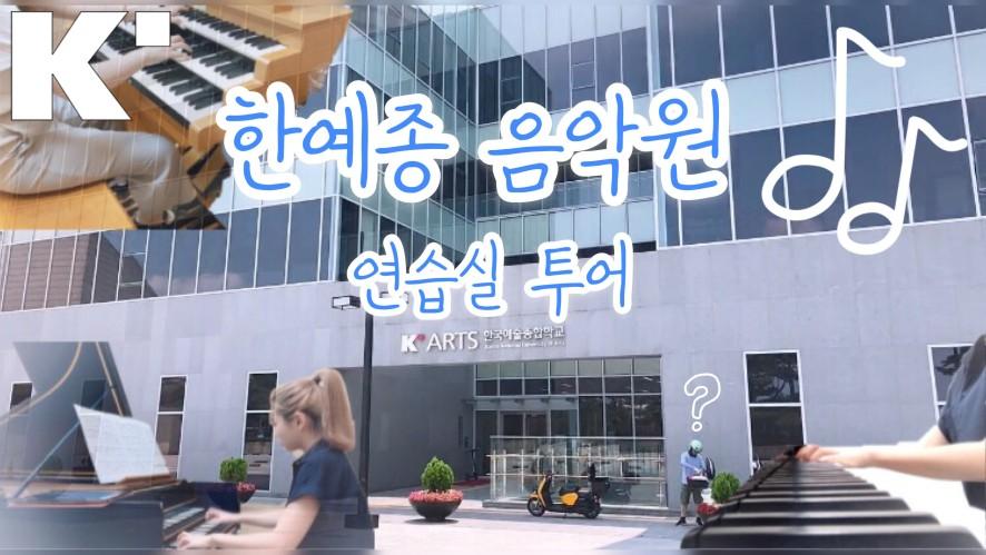 '음악원 연습실 투어' (한예종 비디오그래퍼/K-Arts Life)