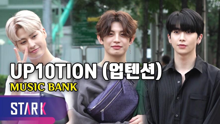 보석 같은 그룹, 업텐션 출근 완료! (UP10TION, MUSIC BANK)