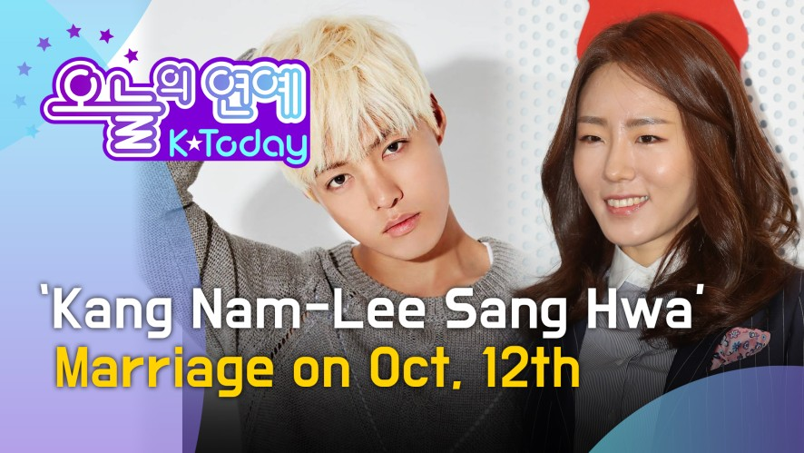 [K Today] Kangnam and Lee Sang Hwa's marriage on October 12th (강남-이상화, '10월 12일 결혼' 발표)