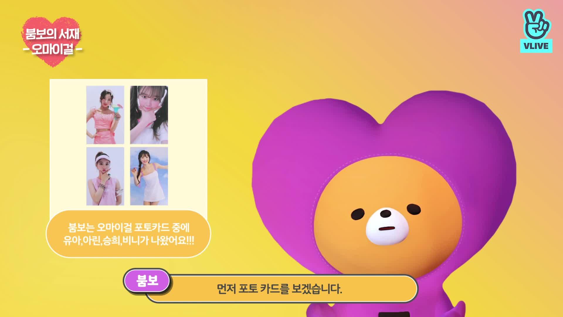 [V CREW] 붐보의 서재 - EP. 01 오마이걸 썸머 패키지 앨범 <FALL IN LOVE> 언박싱! (오마이걸 내 맘속에 번지..🤭💜)