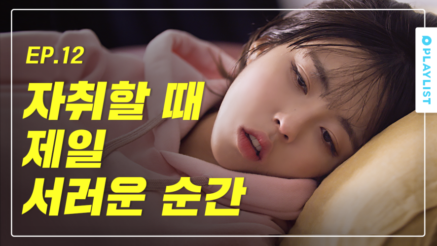 [In Seoul Ep. 12] When you miss mom so much.
