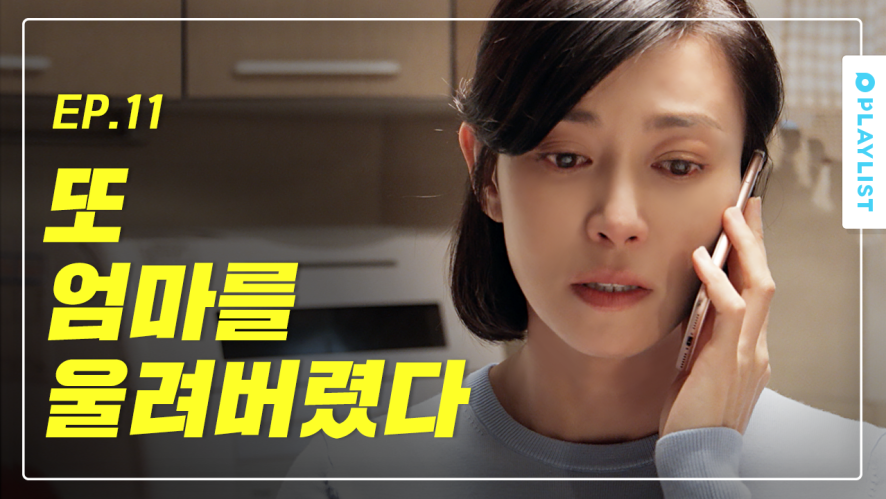 [In Seoul Ep. 11] How mom really feels about being left out alone.