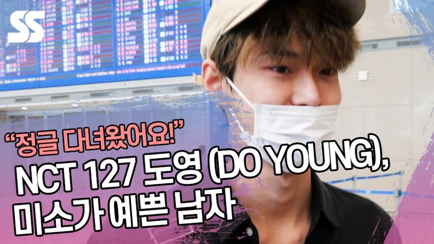 NCT 127 도영 (DOYOUNG), 미소가 예쁜 남자 (인천공항)