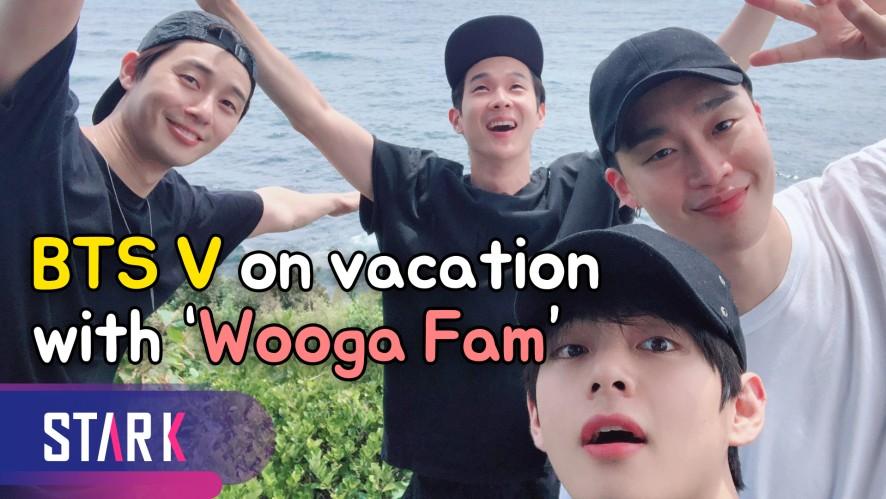 BTS V on vacation with 'Wooga Fam' (방탄소년단 뷔는 '우가팸'과 휴가 중)