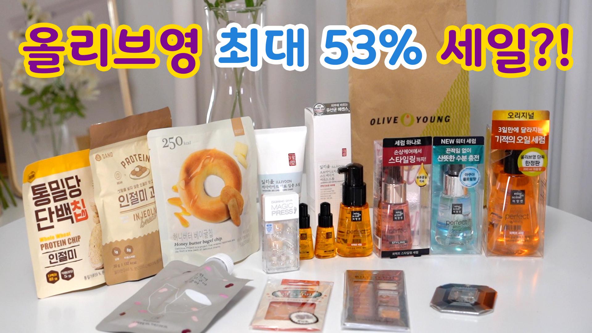올리브영 최대 53% 세일?! 올리브영 하울 (초가을 신상템 리뷰) ⎮ 소정 SOJEONG