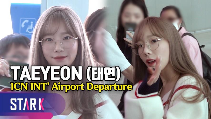 소녀시대 태연, 화면에 가득 찬 예쁜 얼굴 (TAEYEON, 20190830_ICN INT' Airport Departure)