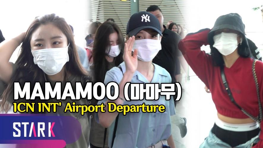 마마무만 소화 가능한 공항패션 (MAMAMOO, 20190830_ICN INT' Airport Departure)