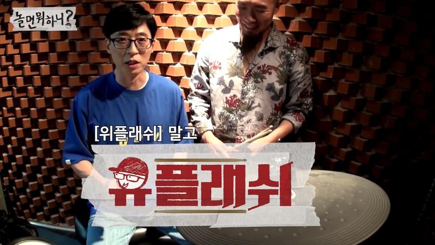[유플래쉬] ※충격 실화※ 김태호PD, 48살 드럼 영재 발견해.... 과연 누규?