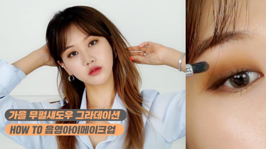 [3-minute BORA] The ultimate guide to do a gradation makeup with autumn non-shimmer eye shadows