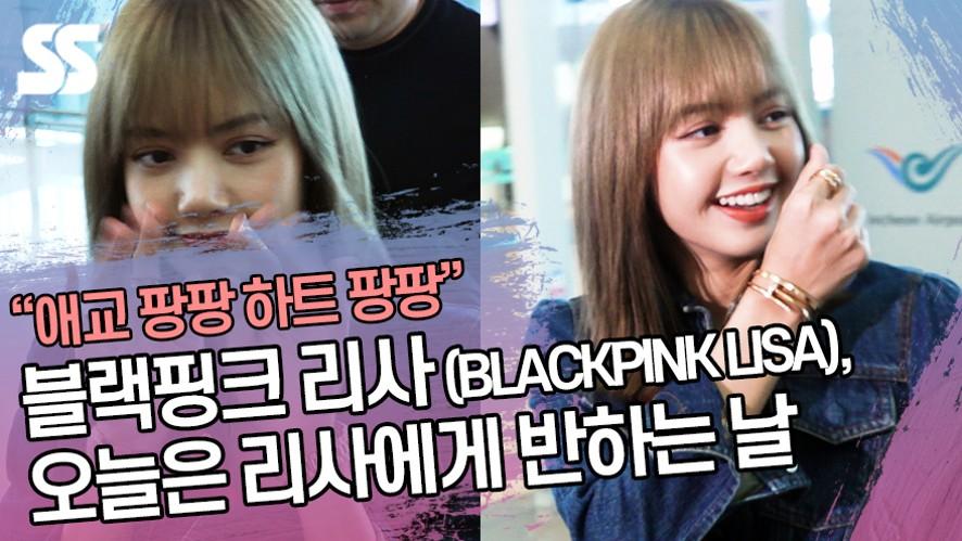 블랙핑크 리사 (BLACKPINK LISA), 오늘은 리사에게 반하는 날 (인천공항)