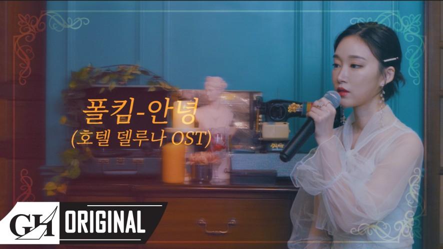 [soundtrack] track3. SOYA(소야)- 안녕 (호텔 델루나 OST/ 폴킴 COVER)