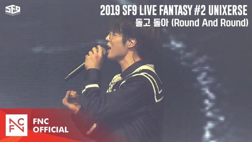 2019 SF9 LIVE FANTASY #2 UNIXERSE - 돌고 돌아 (Round And Round)