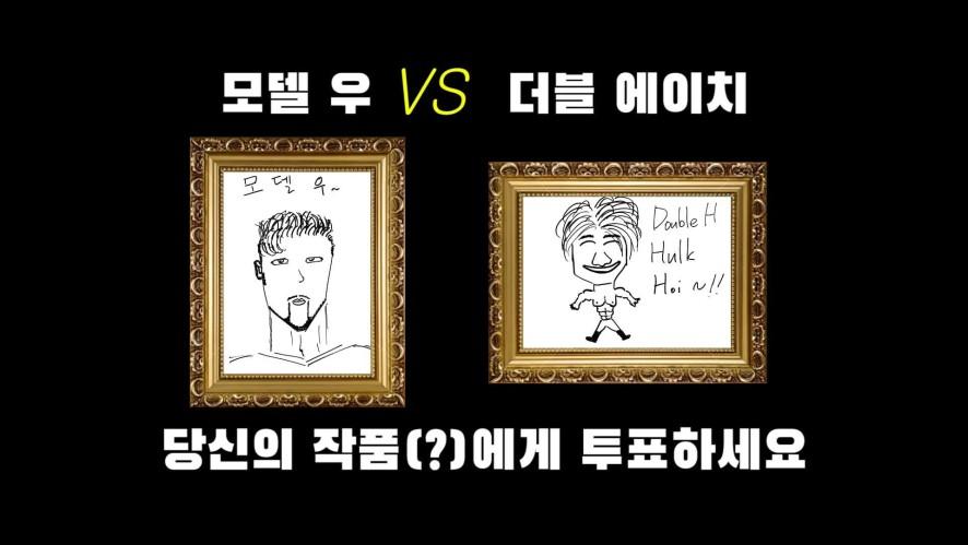 호우의 트루 브로맨스 (HoooW's True Bromance) EP. 3: 서로 얼굴 그려주기