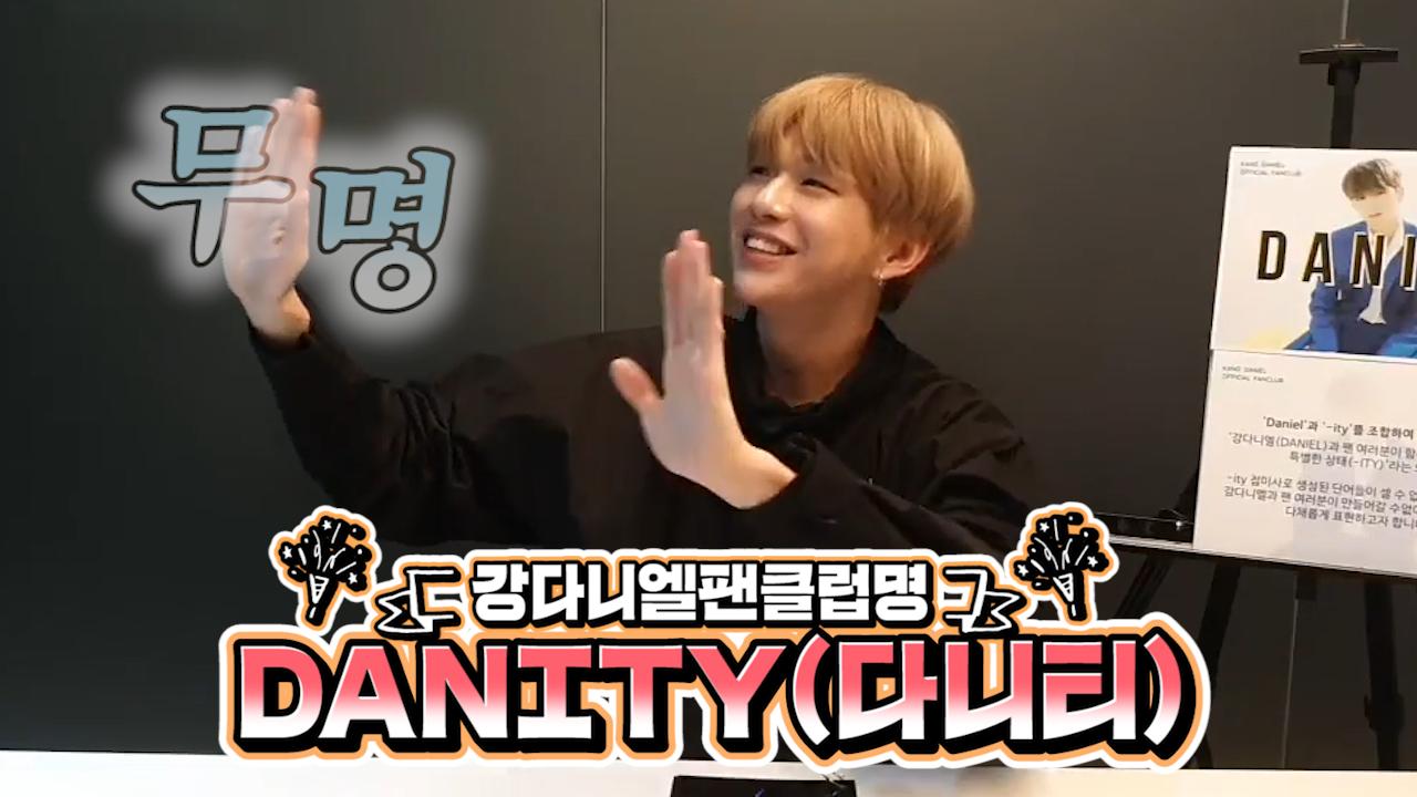 [KANG DANIEL] 무명이는 이제 다니티 입으러.. 아니 하러 가요❤️🏃♀️🏃♂️💨(KANG DANIEL's fanclub name)