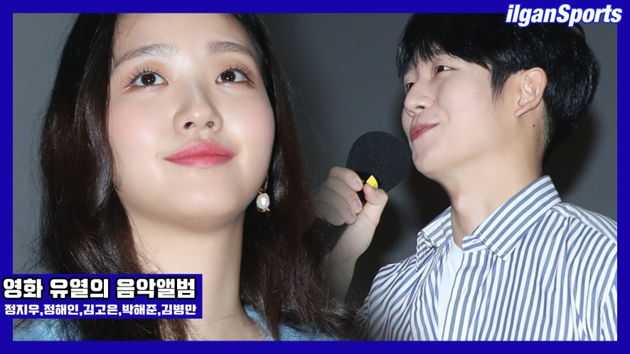 유열의 음악앨범 무대인사 나서는 정해인,김고은,박해준,정지우 감독 그리고 김병만