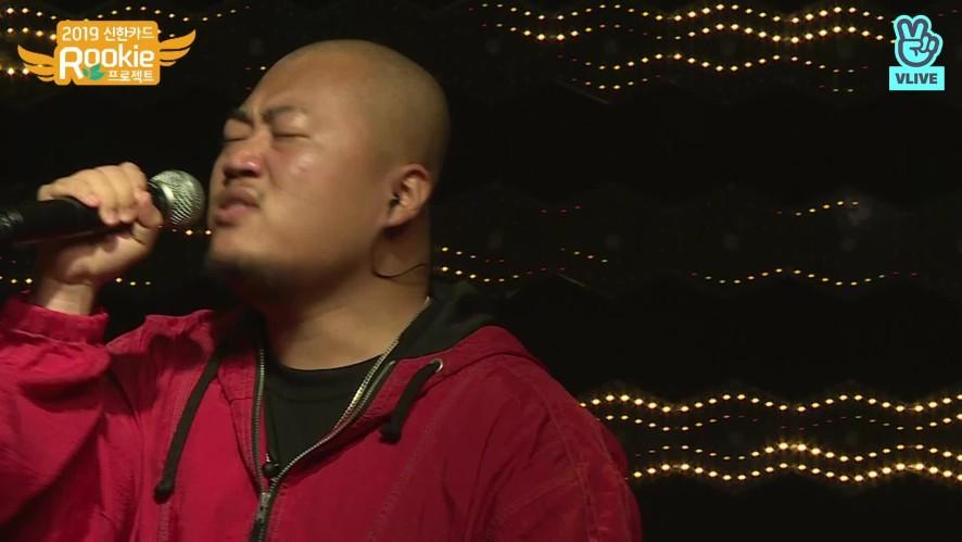 [프롬올투휴먼] 2019 신한카드 루키 프로젝트 TOP6 결선 콘서트
