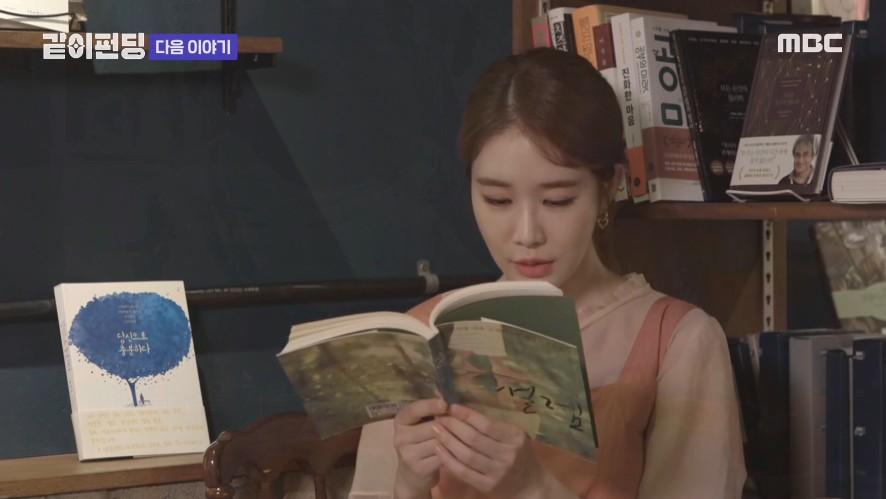 < 유인나&강하늘의 오디오북 > 같이펀딩 4회 예고