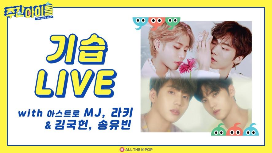 [주간아이돌] 기습 LIVE with MJ, 라키(아스트로)&김국헌, 송유빈