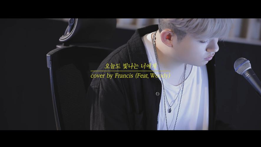 [우디, 프란시스] 우디(WOODY), Francis(프란시스) '오늘도 빛나는 너에게 (원곡 BY 마크툽)'