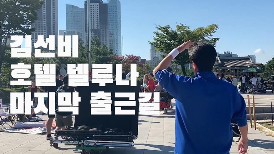 [신정근] 김선비, '호델 델루나' 마지막 출근길