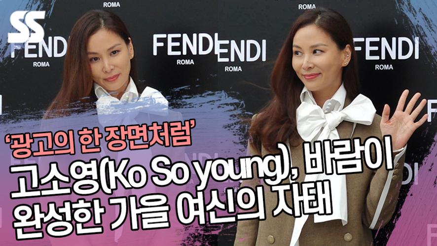 고소영(Ko So young), 바람이 완성한 가을 여신의 자태 (펜디 포토콜)