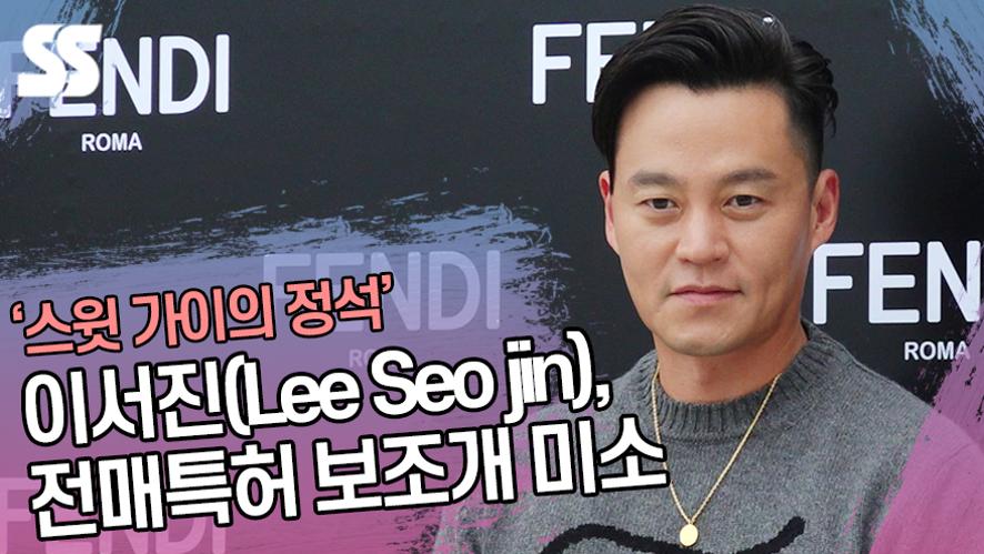 이서진(Lee Seo jin), 전매특허 보조개 미소 (펜디 포토콜)