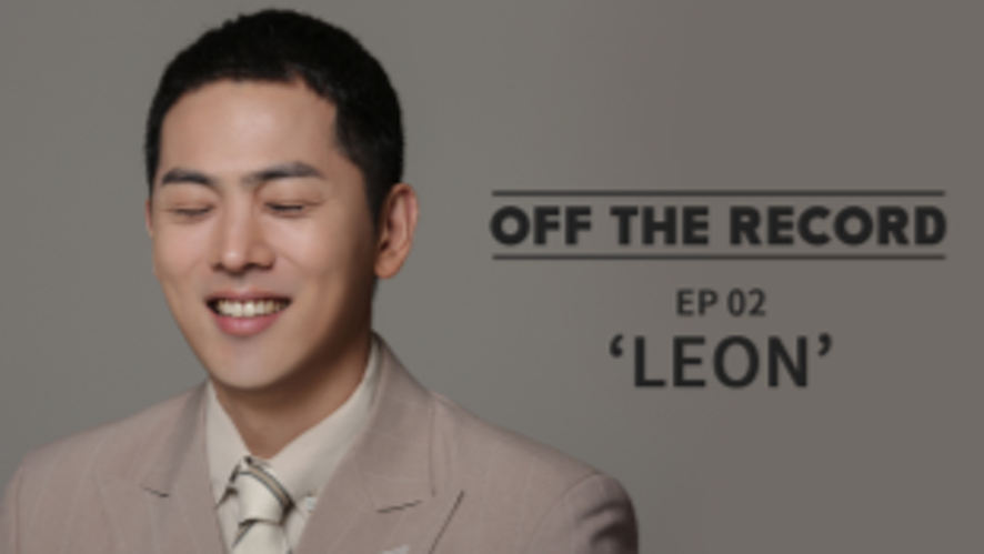 "김용진의 OFF THE RECORD Ep 02 ""LEON"""
