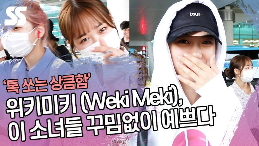 위키미키 (Weki Meki), 이 소녀들 꾸밈없이 예쁘다 (인천공항)