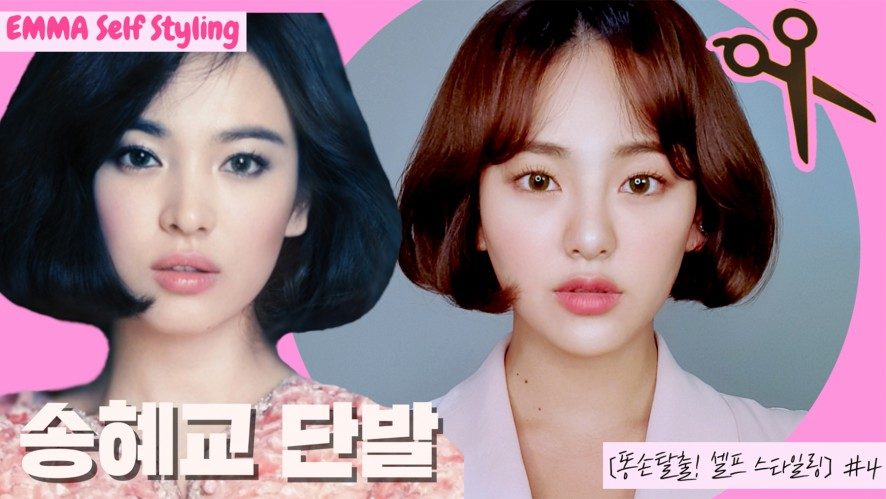 [EMMA BEAUTY] Hye Kyo Song hair styling / self hair styling