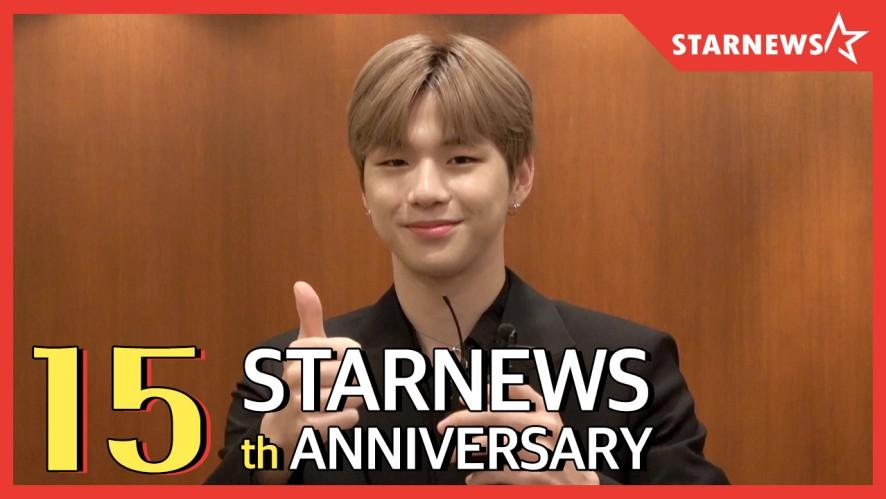 """★강다니엘(KANG DANIEL) """"15주년 축하드려요! """" STARNEWS 15TH ANNIVERSARY★"""