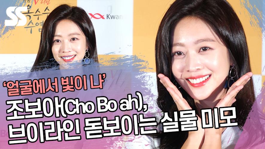 조보아(Cho Bo ah), 브이라인 돋보이는 실물 미모 '얼굴에서 빛이 나'