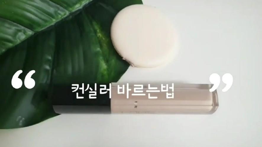 [1-Min Tip] How to Apply Concealer