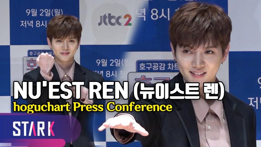 """뉴이스트 렌 """"맏형 아론, 허당기 있어…'호구의 차트' 초대하고파"""" (NU'EST REN, 'hoguchart' Press Conference)"""