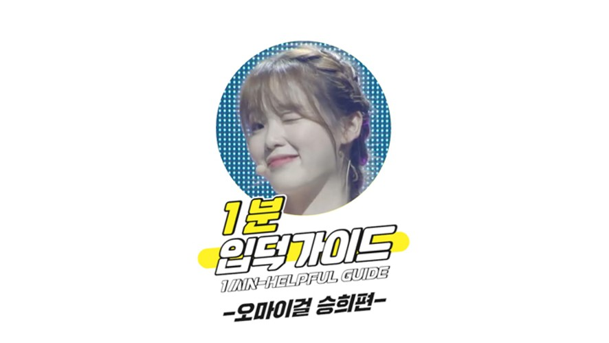 [V PICK! 1분 입덕가이드] 오마이걸 승희 편 (1min-Helpful Guide to OH MY GIRL SEUNGHEE)