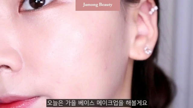 [1-min tip] My Autumn Base Makeup Tip