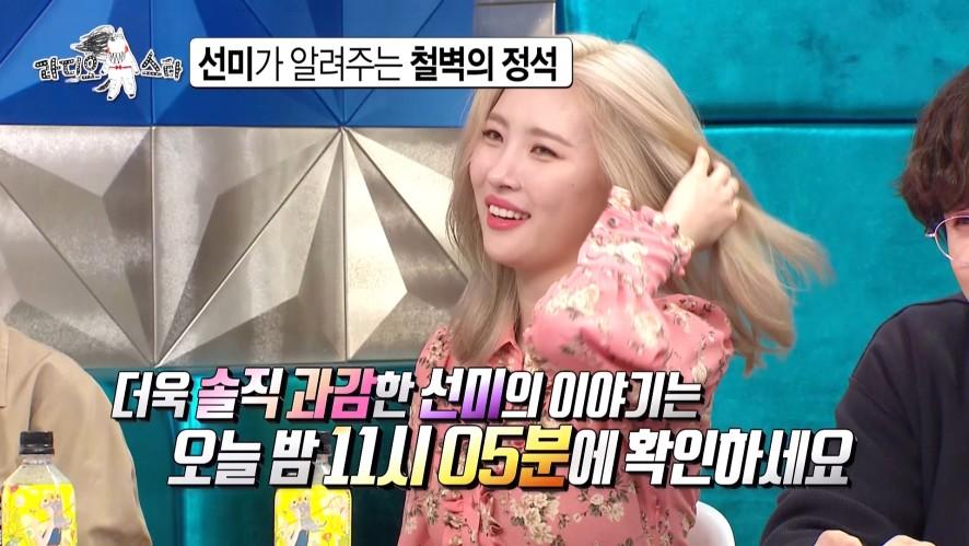 [선공개] ★철통방어★ 선미가 알려주는 철벽의 정석