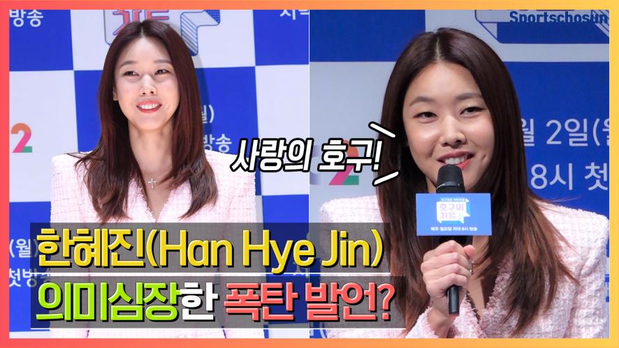 한혜진(Han Hye Jin), 제발회에서 의미심장한 발언을? (호구의 차트)