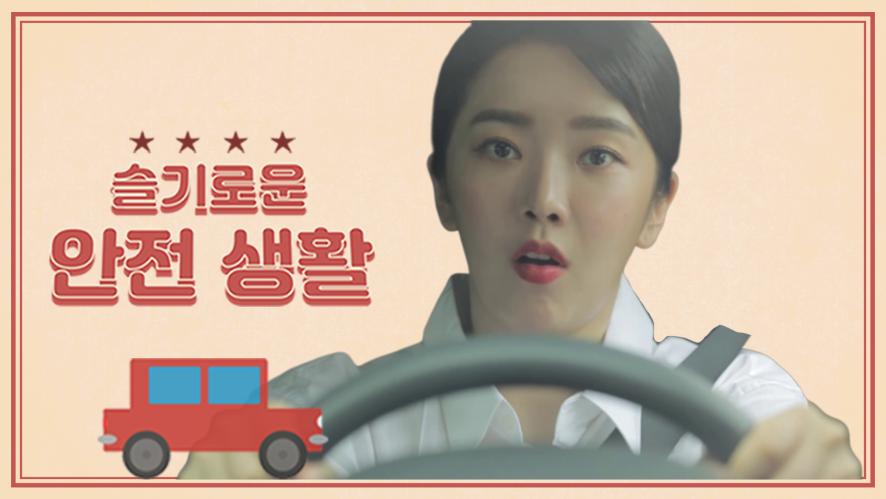 슬기로운 안전생활 티저영상ㅣ 배슬기 초신성 광수 김수현