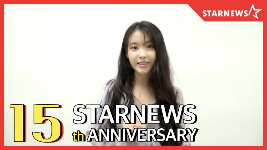 """[★창간15] 아이유(IU) """"더 오래가세요~"""" STARNEWS 15TH ANNIVERSARY★"""