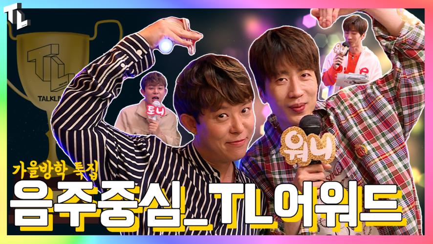 [TL:TalkLive] 가을방학 특집 2019 상반기 '쇼!음주중심' 어워드!