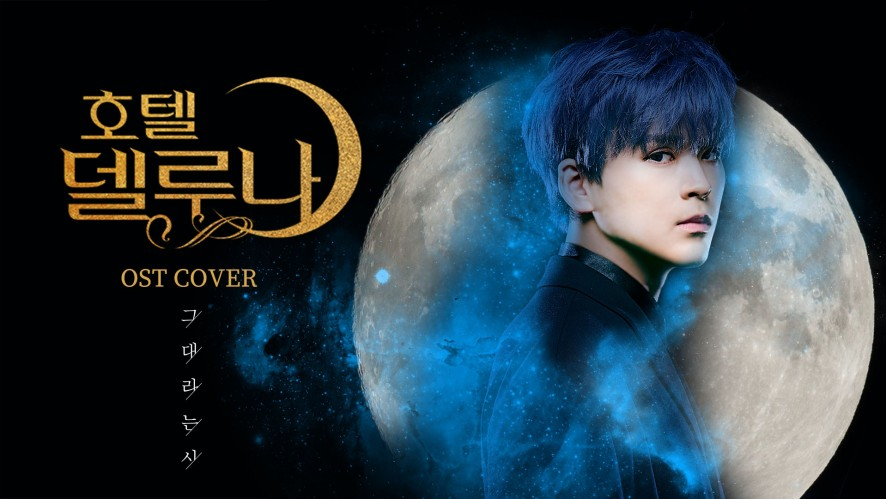 D-CRUNCH(디크런치) - 태연(TAEYEON) '그대라는 시'(호텔 델루나 OST) Covered by 현욱(Hyun Wook)