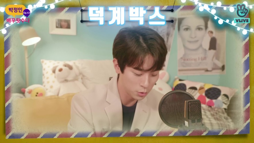 박정민 배우왓수다 하이라이트1. DJ정민의 스윗한 사연 읽어주기♥