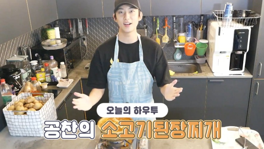 [V PICK! HOW TO in V] 공찬의 소고기된장찌개🥘 (HOW TO COOK GONGCHAN's Beef Doenjang Stew)