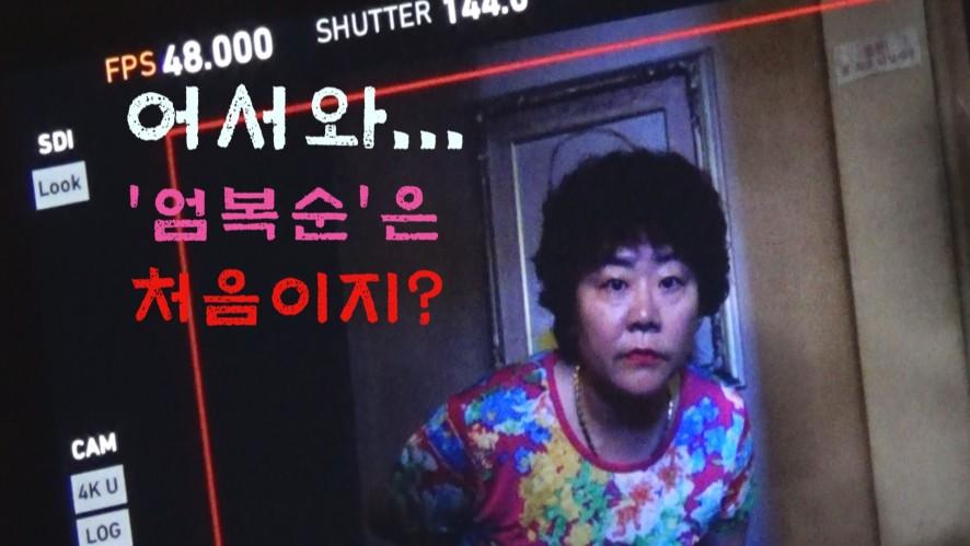 [이정은] OCN <타인은 지옥이다> 포스터 촬영 비하인드 스토리