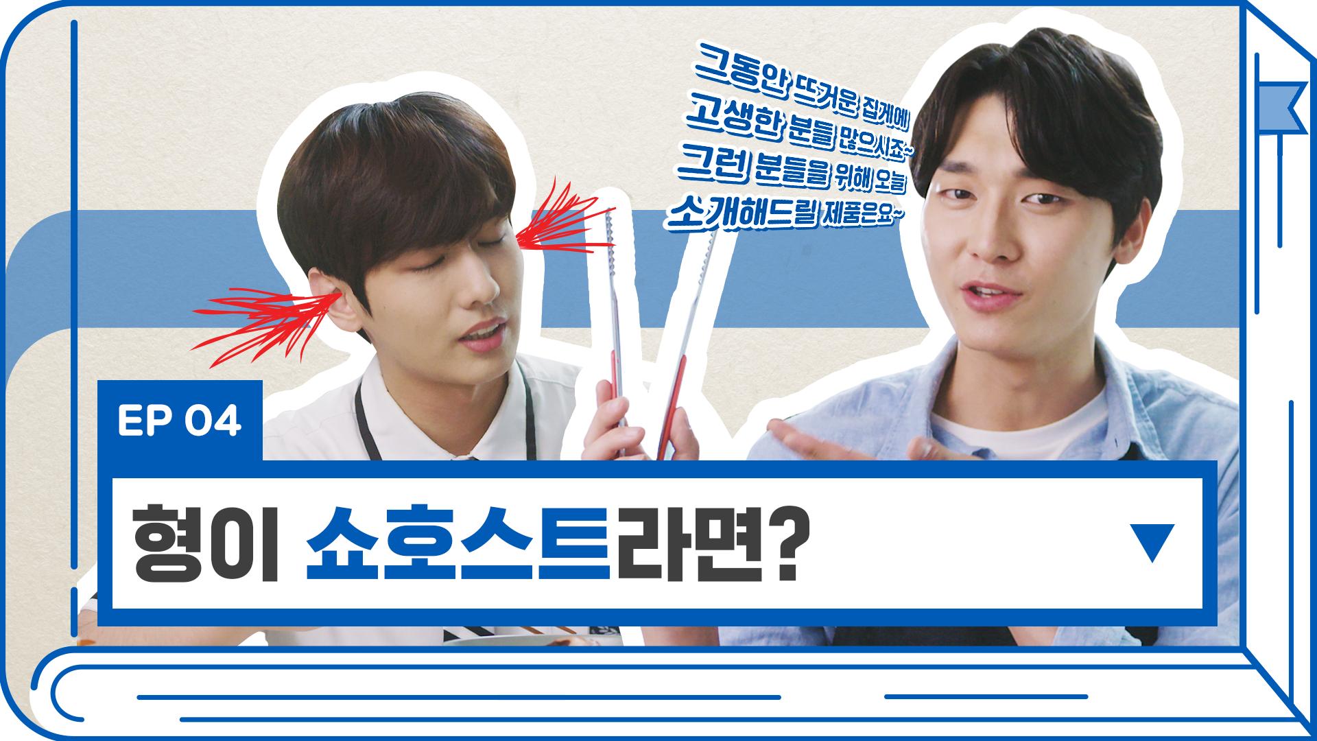 [웹시트콤 오늘도 남현한 하루] EP.4 형이 쇼호스트라면?